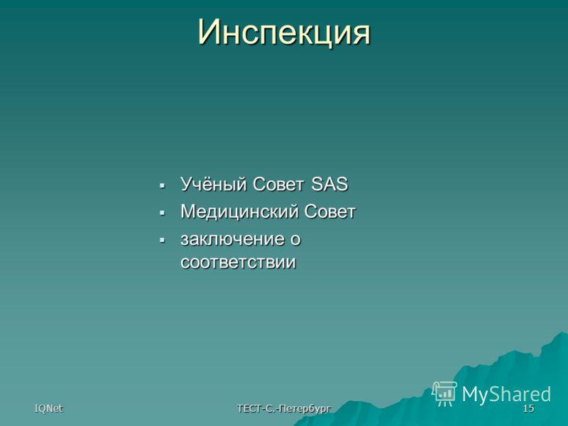 IQNet ТЕСТ-С.-Петербург 15 Инспекция Учёный Совет SAS Учёный Совет SAS Медицинский Совет Медицинский Совет заключение о соответствии заключение о соответствии