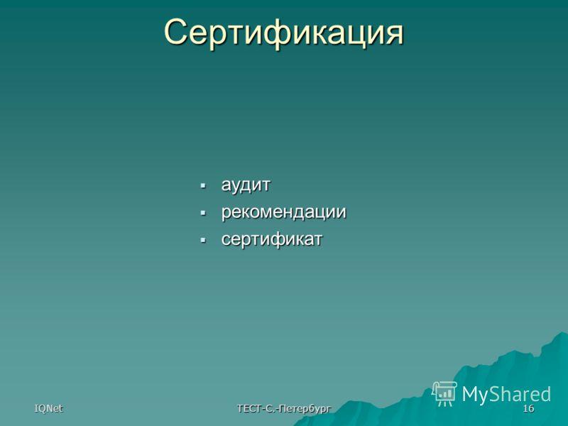 IQNet ТЕСТ-С.-Петербург 16 Сертификация аудит аудит рекомендации рекомендации сертификат сертификат