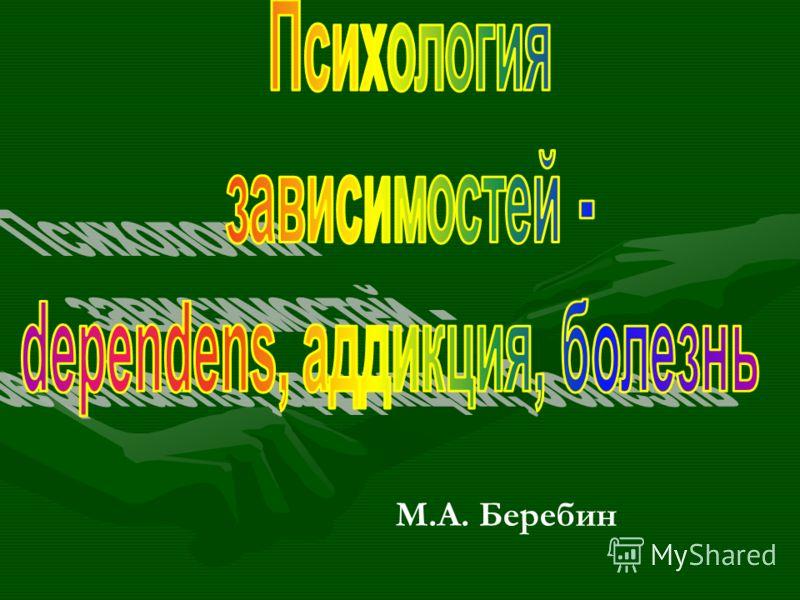 М.А. Беребин