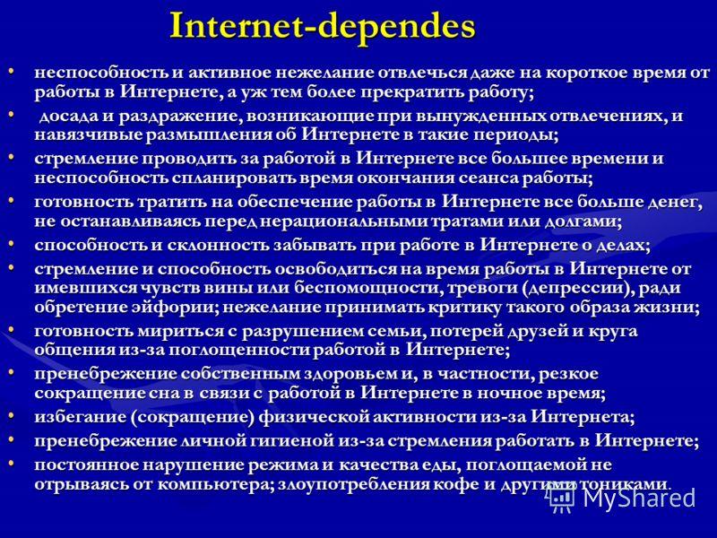 неспособность и активное нежелание отвлечься даже на короткое время от работы в Интернете, а уж тем более прекратить работу;неспособность и активное нежелание отвлечься даже на короткое время от работы в Интернете, а уж тем более прекратить работу; д
