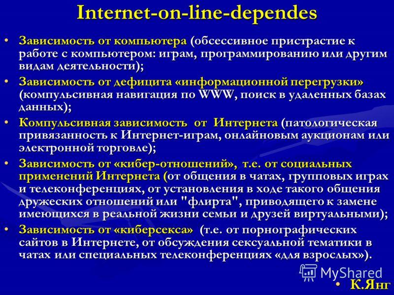 Зависимость от компьютера (обсессивное пристрастие к работе с компьютером: играм, программированию или другим видам деятельности);Зависимость от компьютера (обсессивное пристрастие к работе с компьютером: играм, программированию или другим видам деят