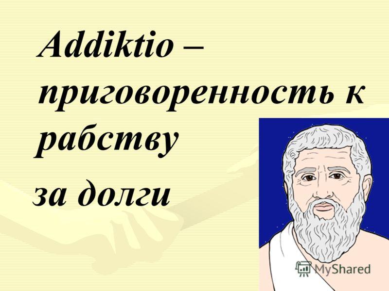 Addiktio – приговоренность к рабству за долги