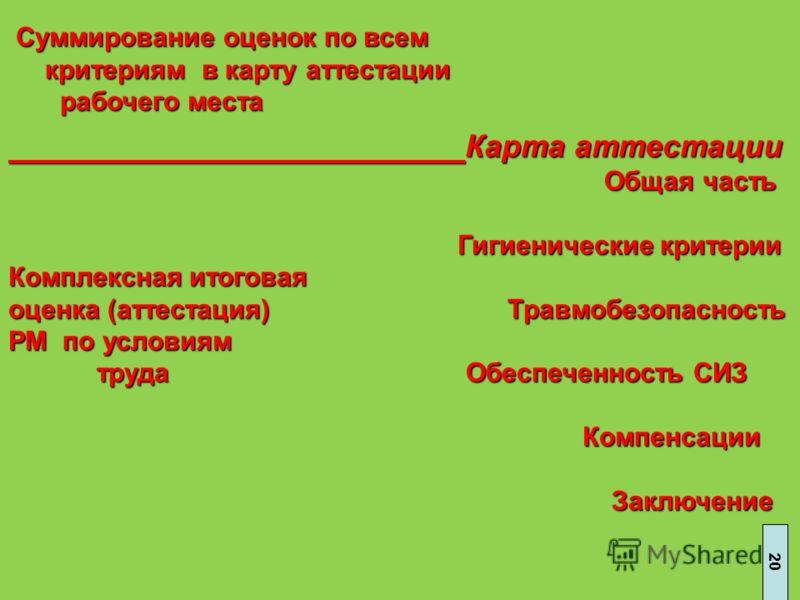 Суммирование оценок по всем критериям в карту аттестации рабочего места Суммирование оценок по всем критериям в карту аттестации рабочего места Карта аттестации Карта аттестации Общая часть Общая часть Гигиенические критерии Гигиенические критерии Ко