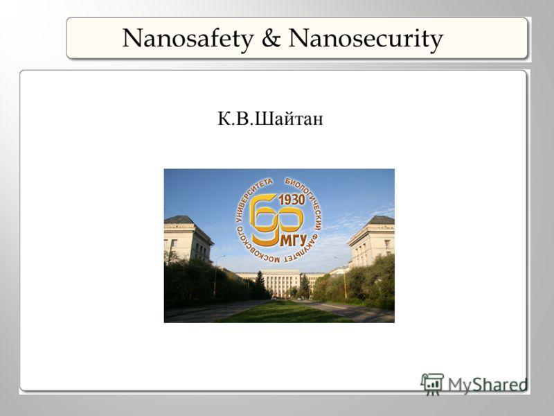 Nanosafety & Nanosecurity К. В. Шайтан