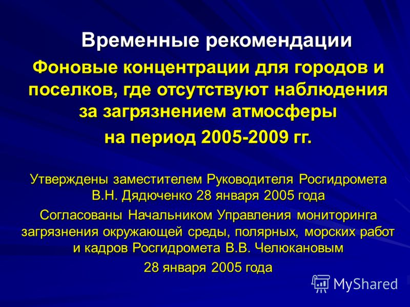 Временные рекомендации Временные рекомендации Фоновые концентрации для городов и поселков, где отсутствуют наблюдения за загрязнением атмосферы на период 2005-2009 гг. Утверждены заместителем Руководителя Росгидромета В.Н. Дядюченко 28 января 2005 го