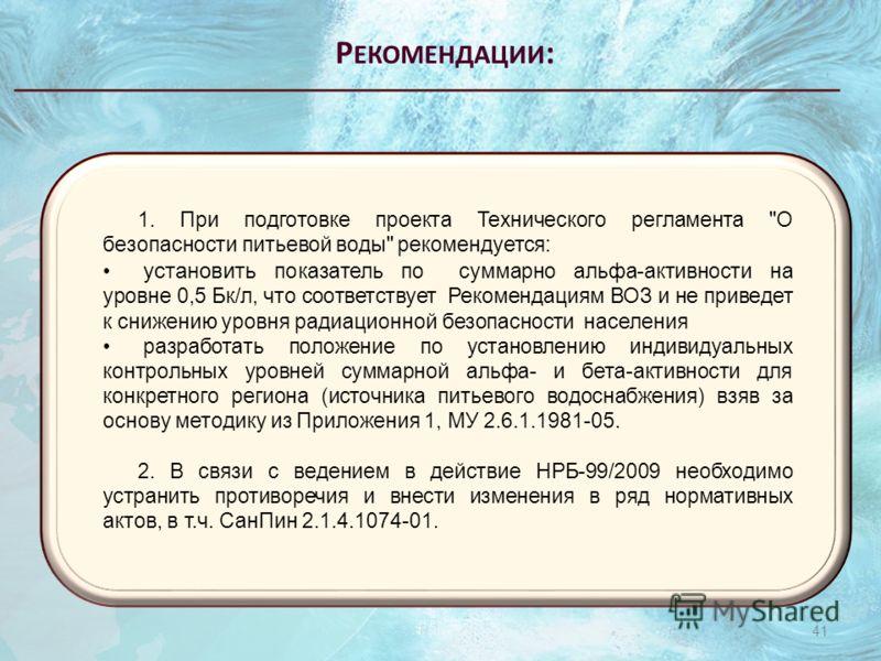 Р ЕКОМЕНДАЦИИ : 41 1. При подготовке проекта Технического регламента