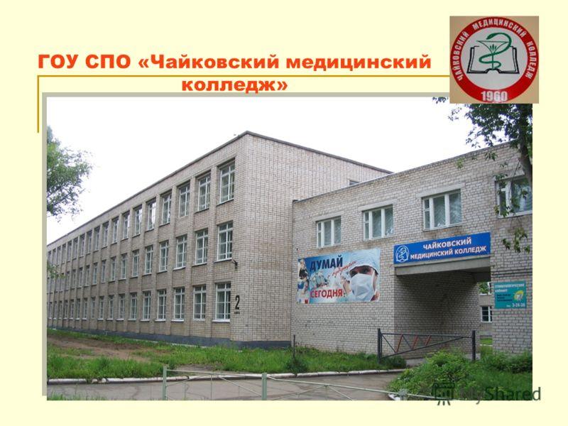 ГОУ СПО «Чайковский медицинский колледж»