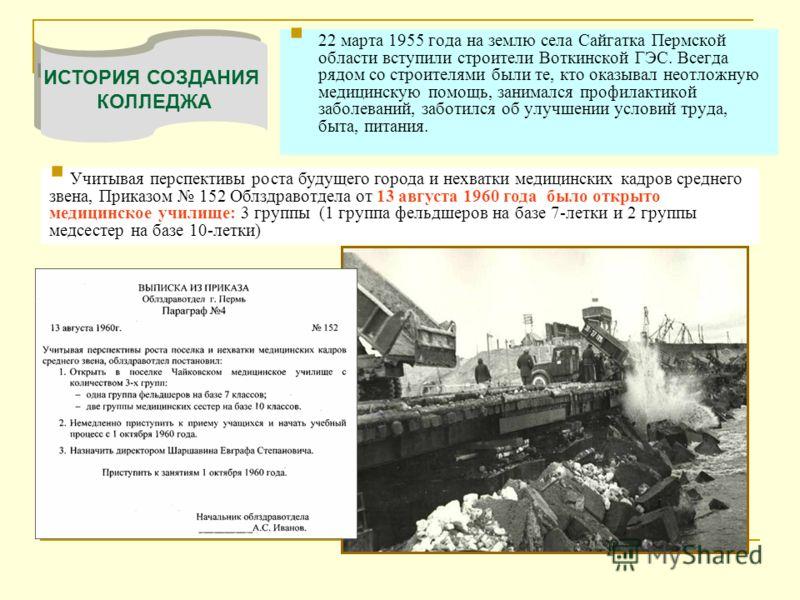 22 марта 1955 года на землю села Сайгатка Пермской области вступили строители Воткинской ГЭС. Всегда рядом со строителями были те, кто оказывал неотложную медицинскую помощь, занимался профилактикой заболеваний, заботился об улучшении условий труда,