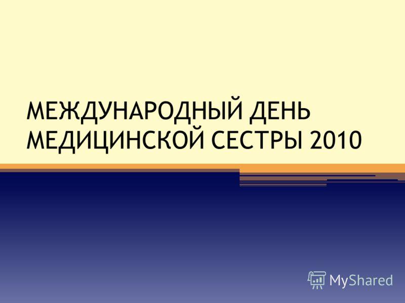 МЕЖДУНАРОДНЫЙ ДЕНЬ МЕДИЦИНСКОЙ СЕСТРЫ 2010