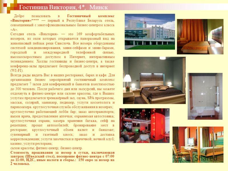 Гостиница Виктория, 4*, Минск Добро пожаловать в Гостиничный комплекс «Виктория»**** первый в Республике Беларусь отель, совмещенный с многофункциональным бизнес-центром класса «А». Сегодня отель «Виктория» это 169 комфортабельных номеров, из окон ко