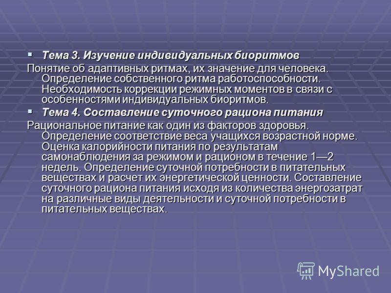 Тема 3. Изучение индивидуальных биоритмов Тема 3. Изучение индивидуальных биоритмов Понятие об адаптивных ритмах, их значение для человека. Определение собственного ритма работоспособности. Необходимость коррекции режимных моментов в связи с особенно