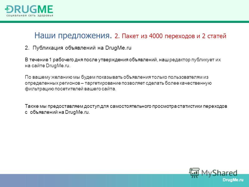 2. Публикация объявлений на DrugMe.ru В течение 1 рабочего дня после утверждения объявлений, наш редактор публикует их на сайте DrugMe.ru. По вашему желанию мы будем показывать объявления только пользователям из определенных регионов – таргетирование