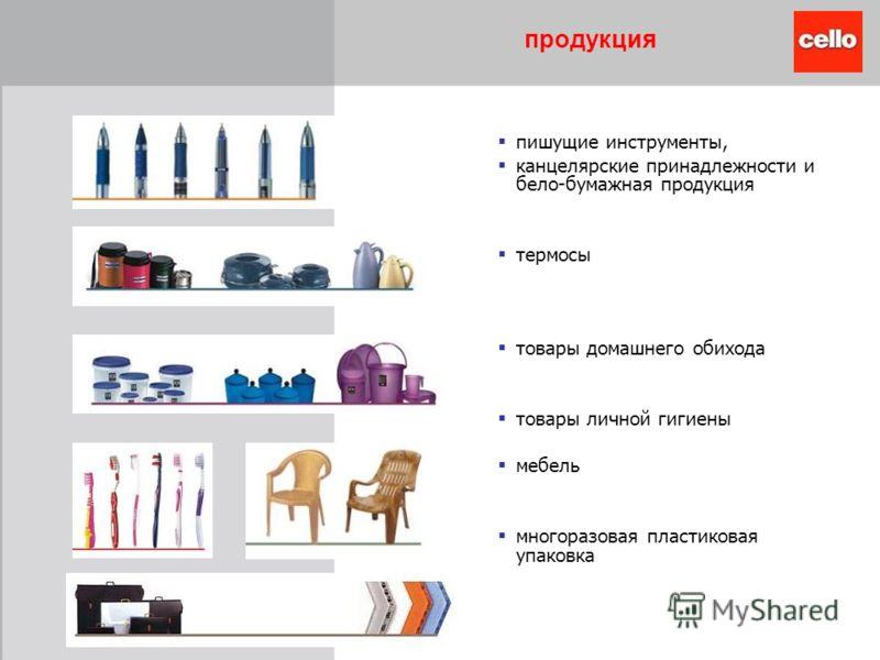 пишущие инструменты, канцелярские принадлежности и бело-бумажная продукция термосы товары домашнего обихода товары личной гигиены мебель многоразовая пластиковая упаковка продукция