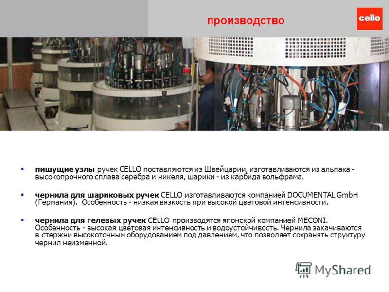 пишущие узлы ручек CELLO поставляются из Швейцарии, изготавливаются из альпака - высокопрочного сплава серебра и никеля, шарики - из карбида вольфрама. чернила для шариковых ручек CELLO изготавливаются компанией DOCUMENTAL GmbH (Германия). Особенност