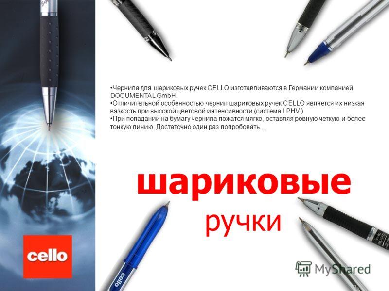 шариковые ручки Чернила для шариковых ручек CELLO изготавливаются в Германии компанией DOCUMENTAL GmbH. Отличительной особенностью чернил шариковых ручек CELLO является их низкая вязкость при высокой цветовой интенсивности (система LPHV ) При попадан