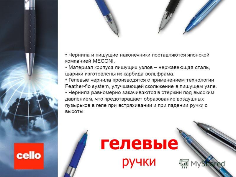 гелевые ручки Чернила и пишущие наконечники поставляются японской компанией MECONI. Материал корпуса пишущих узлов – нержавеющая сталь, шарики изготовлены из карбида вольфрама. Гелевые чернила производятся с применением технологии Feather-flo system,
