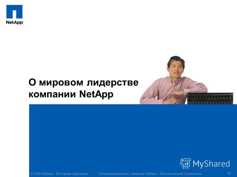 © 2009 NetApp. Все права защищены. Конфиденциальные сведения NetApp - Использование ограничено 13 О мировом лидерстве компании NetApp