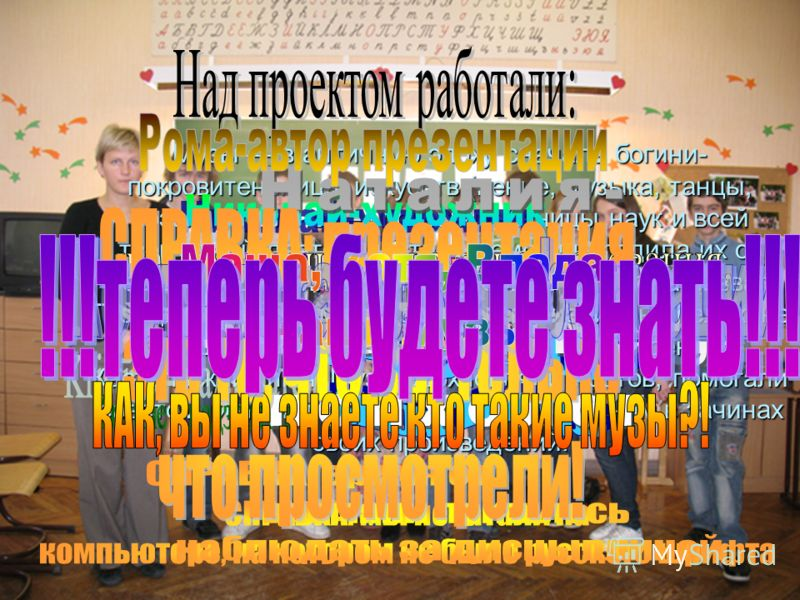 Музы в античную эпоху сначала богини- покровитеньницы искусств (пение, музыка, танцы, поэзия), позднее покровительницы наук и всей творческой деятельности. Мнемозина родила их от Зевса у подножия Олимпа. Впервые их имена назвал Гесиод. Почести им воз