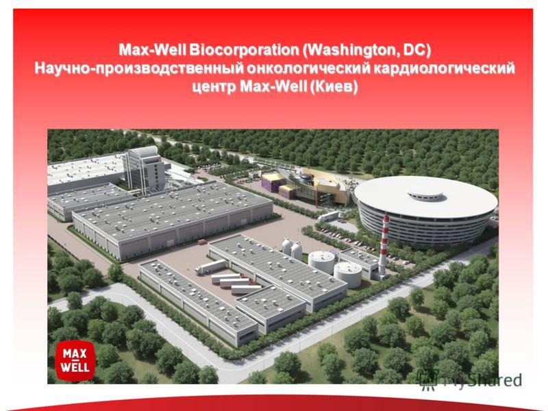 Max-Well Biocorporation (Washington, DC) Научно-производственный онкологический кардиологический центр Max-Well (Киев)