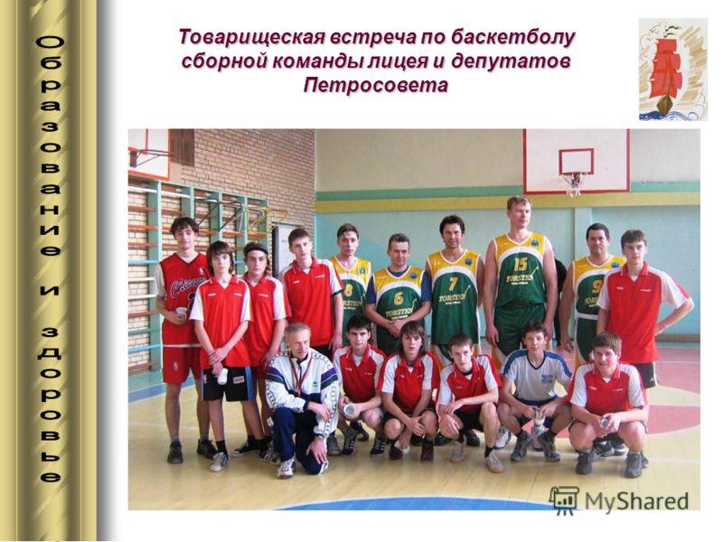Товарищеская встреча по баскетболу сборной команды лицея и депутатов Петросовета