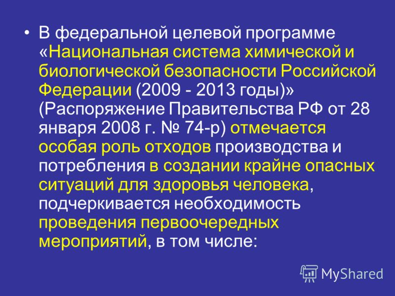 В федеральной целевой программе «Национальная система химической и биологической безопасности Российской Федерации (2009 - 2013 годы)» (Распоряжение Правительства РФ от 28 января 2008 г. 74-р) отмечается особая роль отходов производства и потребления