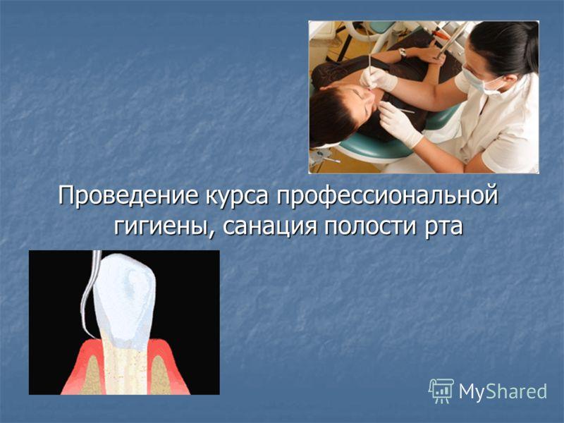 Проведение курса профессиональной гигиены, санация полости рта