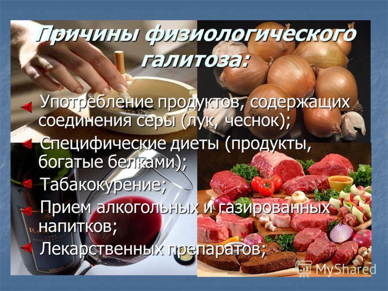 Причины физиологического галитоза: Употребление продуктов, содержащих соединения серы (лук, чеснок); Употребление продуктов, содержащих соединения серы (лук, чеснок); Специфические диеты (продукты, богатые белками); Специфические диеты (продукты, бог