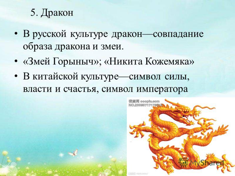 5. Дракон В русской культуре драконсовпадание образа дракона и змеи. «Змей Горыныч»; «Никита Кожемяка» В китайской культуресимвол силы, власти и счастья, символ императора