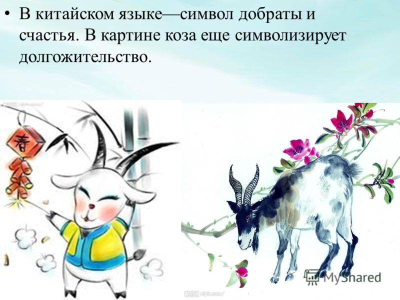 В китайском языкесимвол добраты и счастья. В картине коза еще символизирует долгожительство.