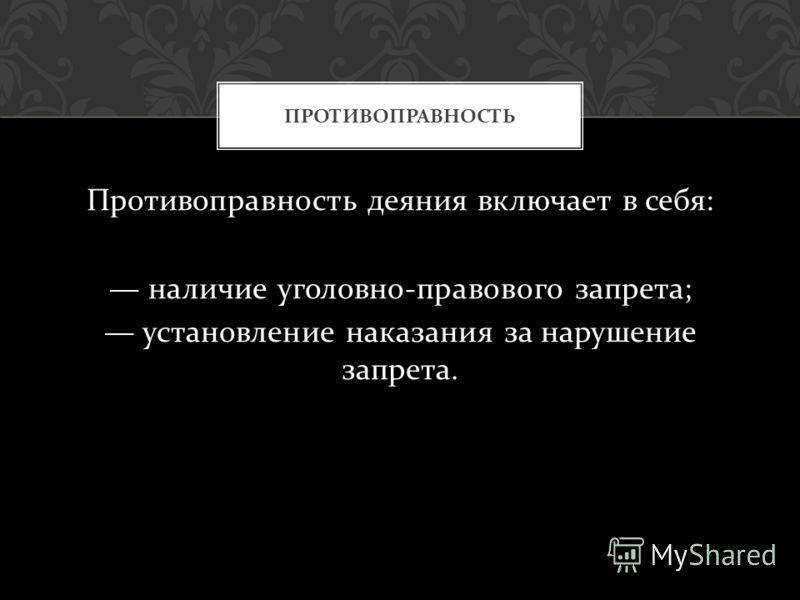 Реферат на тему понятие преступление и его категории ru Реферат Понятие преступления и его состав на сайте iwantreferat ru 152 уникальных