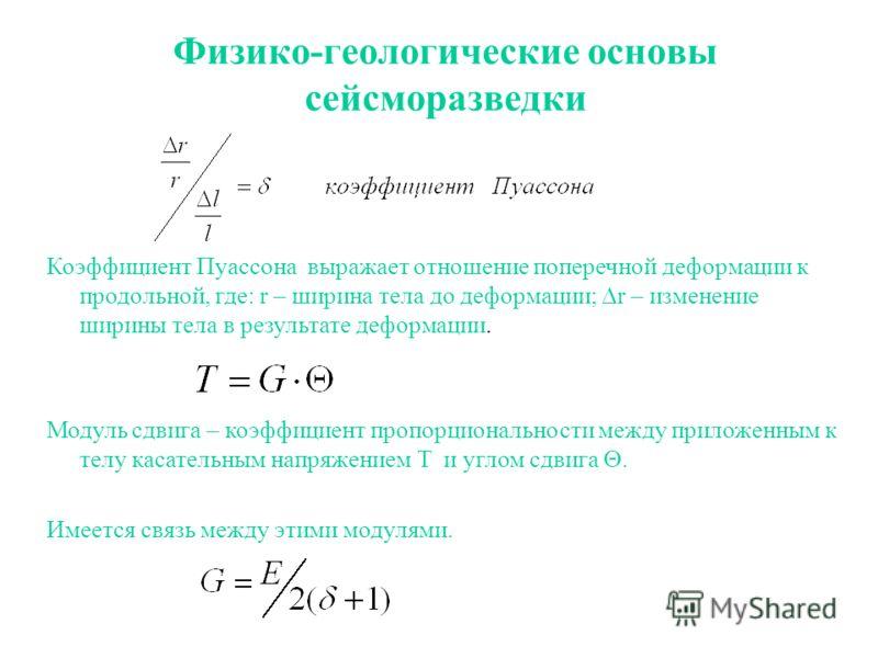 Коэффициент Пуассона выражает отношение поперечной деформации к продольной, где: r – ширина тела до деформации; r – изменение ширины тела в результате деформации. Модуль сдвига – коэффициент пропорциональности между приложенным к телу касательным нап
