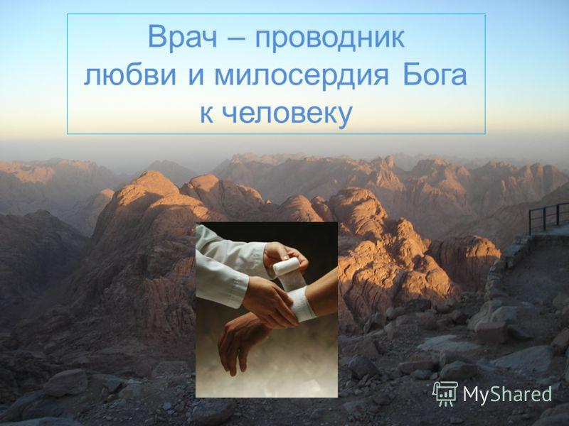 Врач – проводник любви и милосердия Бога к человеку