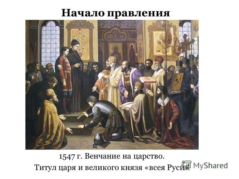 Начало правления 1547 г. Венчание на царство. Титул царя и великого князя «всея Руси»