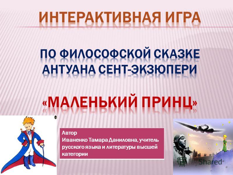 Автор Иваненко Тамара Даниловна, учитель русского языка и литературы высшей категории