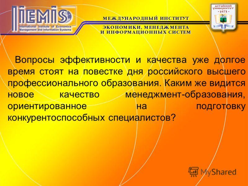 Вопросы эффективности и качества уже долгое время стоят на повестке дня российского высшего профессионального образования. Каким же видится новое качество менеджмент-образования, ориентированное на подготовку конкурентоспособных специалистов?