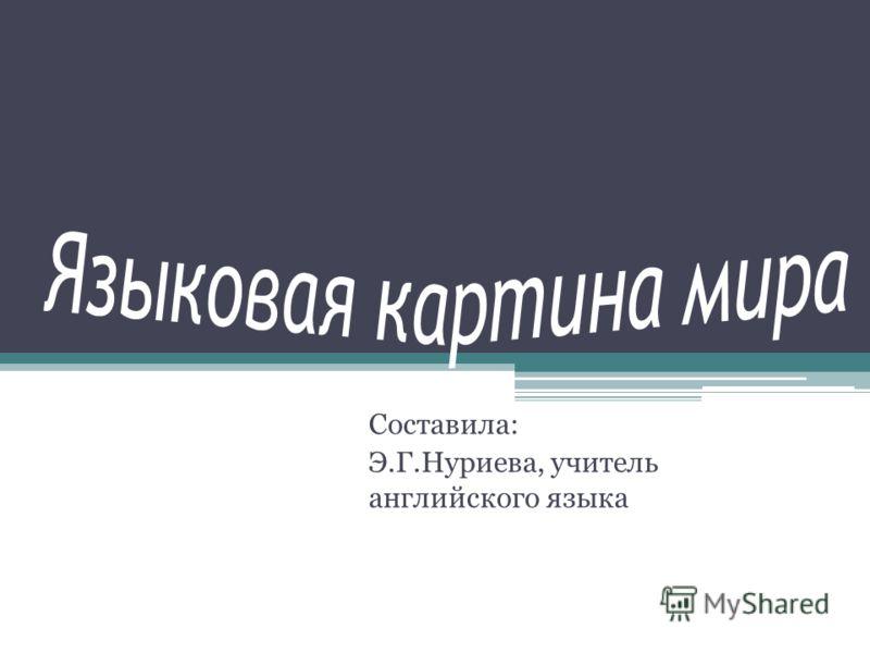Составила: Э.Г.Нуриева, учитель английского языка