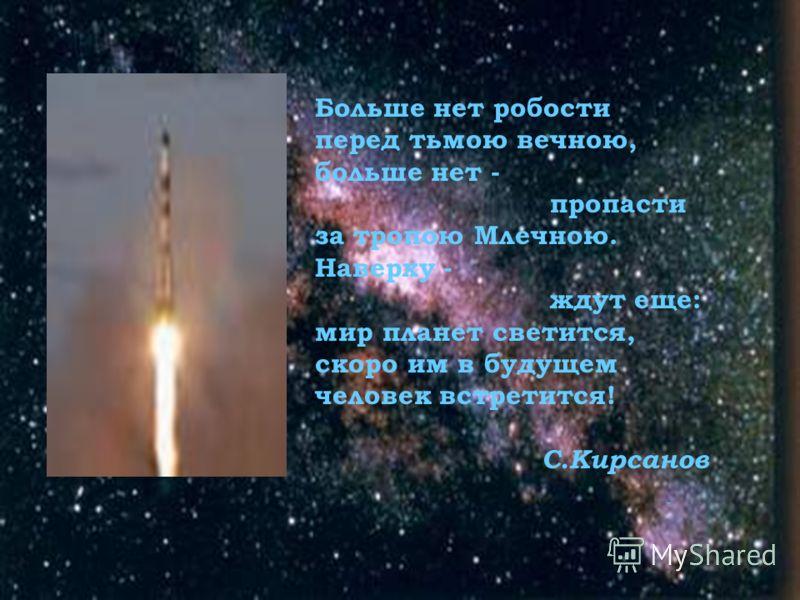 И вот настал день - 12 апреля 1961 года. Юрий Алексеевич Гагарин впервые поднялся в космос на корабле