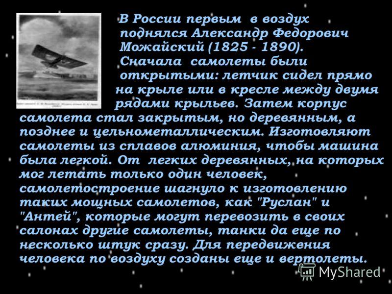 Жил в Москве профессор математики Николай Егорович Жуковский ( 1847 - 1921). Он, уже стариком, бывало, вместе с мальчишками любовался полетом голубей. Однажды приделал к своему велосипеду крылья из парусины и реек, прохожие только головой качали: