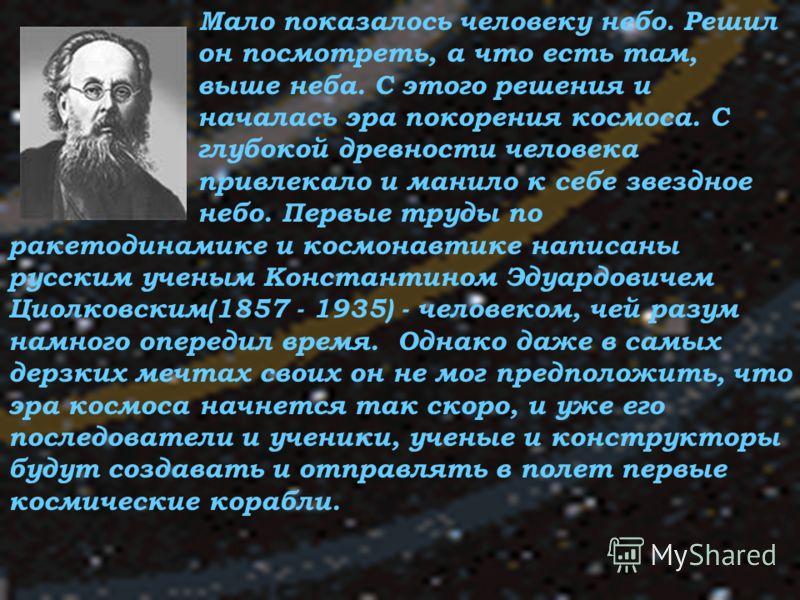 В России первым в воздух поднялся Александр Федорович Можайский (1825 - 1890). Сначала самолеты были открытыми: летчик сидел прямо на крыле или в кресле между двумя рядами крыльев. Затем корпус самолета стал закрытым, но деревянным, а позднее и цельн