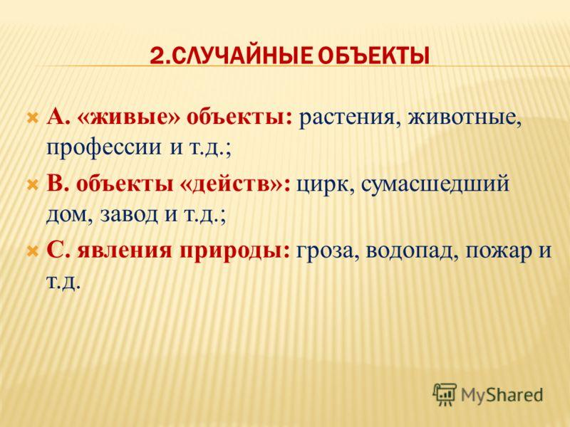 2.СЛУЧАЙНЫЕ ОБЪЕКТЫ