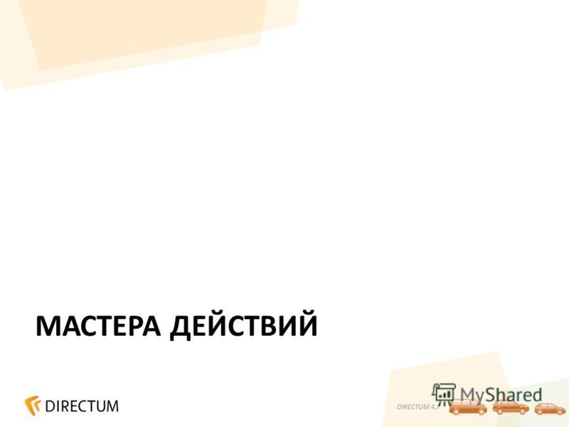 DIRECTUM 4.7 МАСТЕРА ДЕЙСТВИЙ