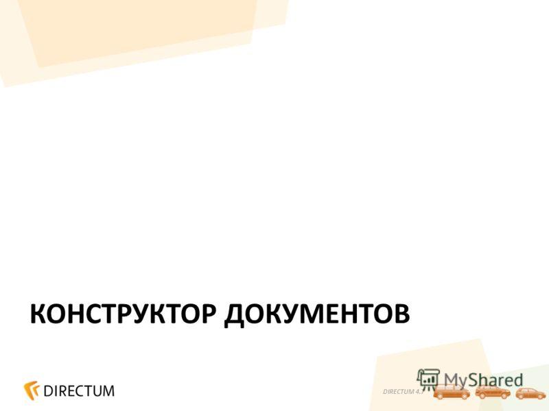 КОНСТРУКТОР ДОКУМЕНТОВ