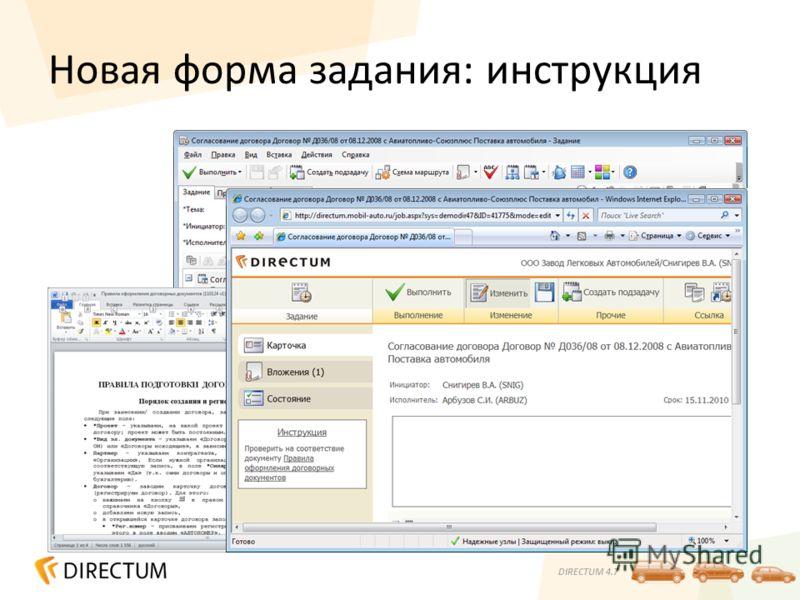 DIRECTUM 4.7 Новая форма задания: инструкция