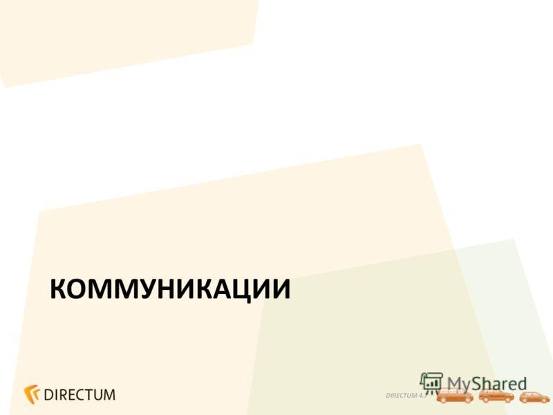 DIRECTUM 4.7 КОММУНИКАЦИИ