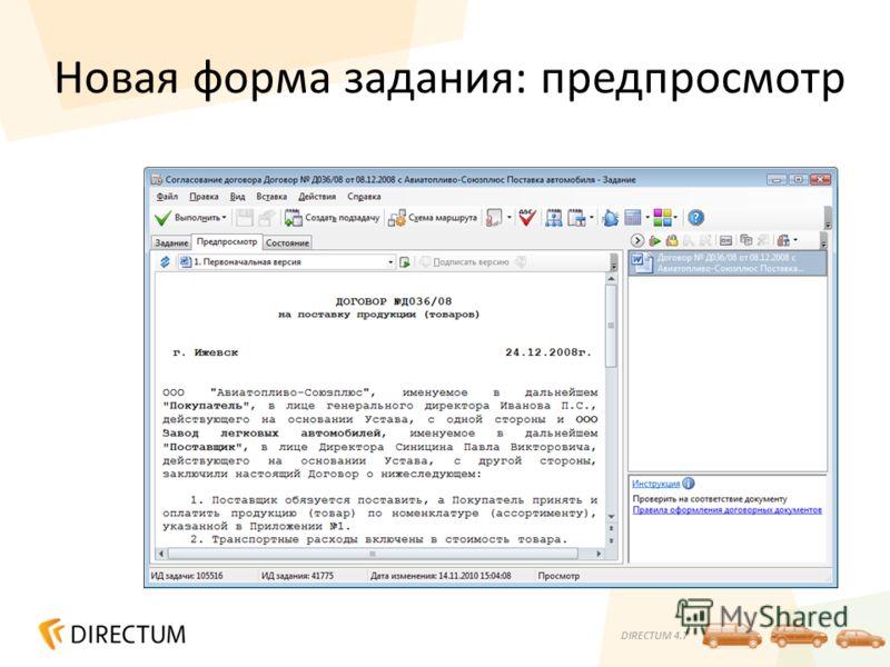 DIRECTUM 4.7 Новая форма задания: предпросмотр