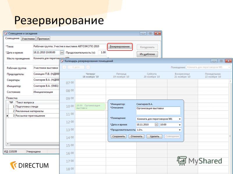 DIRECTUM 4.7 Резервирование