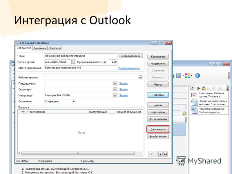 DIRECTUM 4.7 Интеграция с Outlook