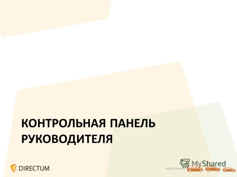 DIRECTUM 4.7 КОНТРОЛЬНАЯ ПАНЕЛЬ РУКОВОДИТЕЛЯ