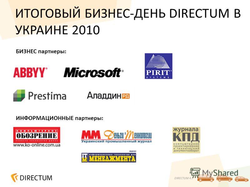 DIRECTUM 4.7 ИТОГОВЫЙ БИЗНЕС-ДЕНЬ DIRECTUM В УКРАИНЕ 2010 БИЗНЕС партнеры: ИНФОРМАЦИОННЫЕ партнеры: