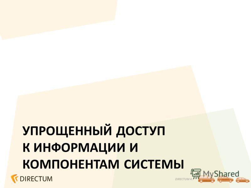 DIRECTUM 4.7 УПРОЩЕННЫЙ ДОСТУП К ИНФОРМАЦИИ И КОМПОНЕНТАМ СИСТЕМЫ